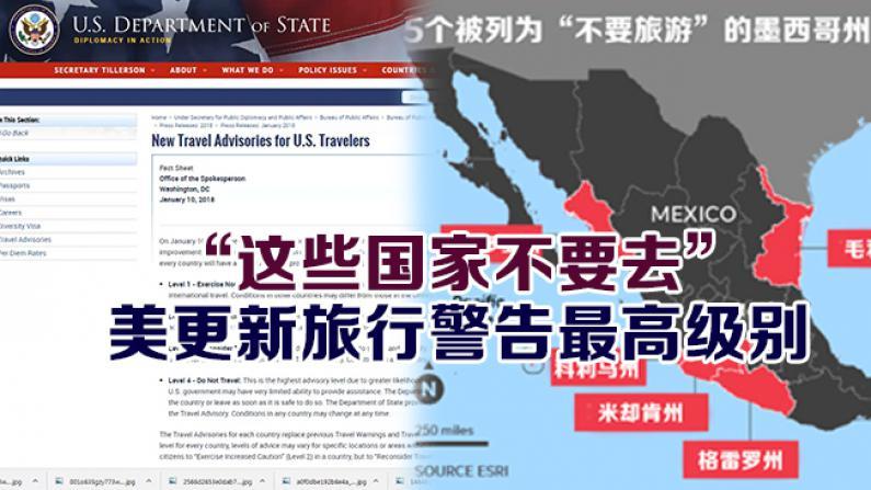 """""""这些国家不要去"""" 美更新旅行警告最高级别"""