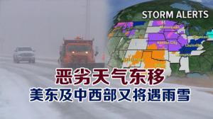 恶劣天气东移  美东及中西部又将遇雨雪