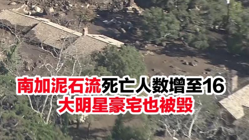 南加泥石流死亡人数增至16   大明星豪宅也被毁