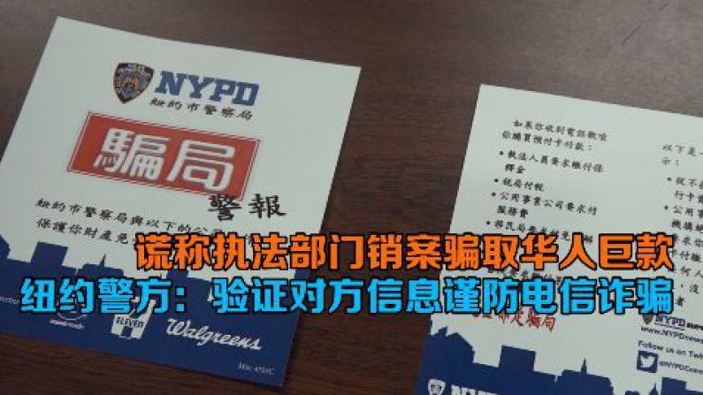 谎称执法部门销案骗取华人巨款 纽约警方:验证对方信息谨防电信诈骗