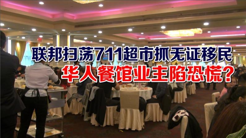 联邦扫荡711超市抓无证移民 华人餐馆业主陷恐慌?