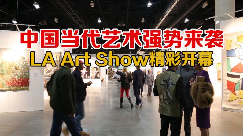 2018洛杉矶艺博会开幕 中国当代艺术亮相世界舞台