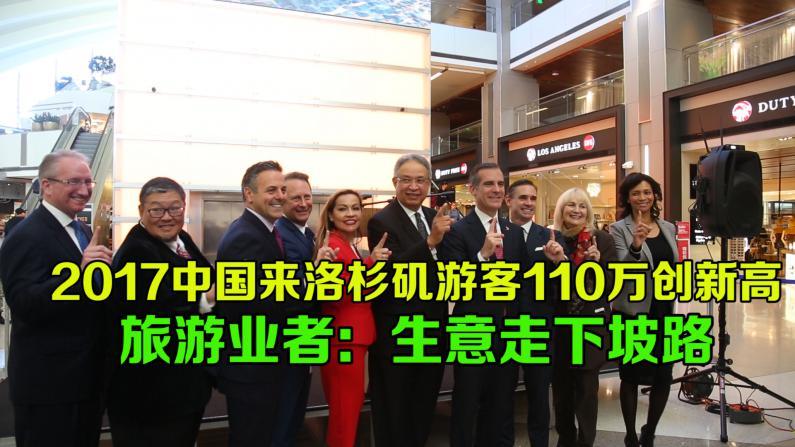 2017洛杉矶迎接近5000万游客 中国蝉联海外客源市场第一