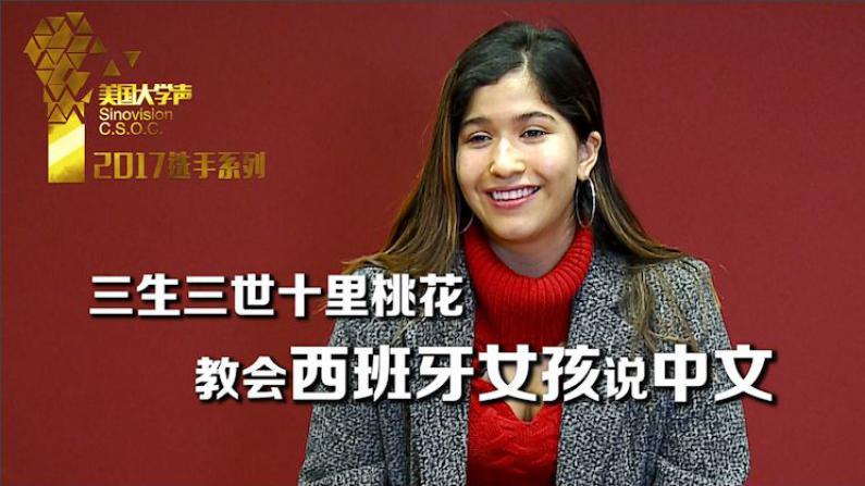 三生三世十里桃花 教会西班牙女孩说中文