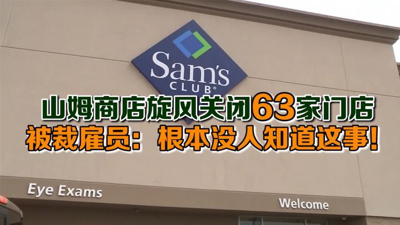 山姆商店旋风关闭美63家门店 至少3800人失业