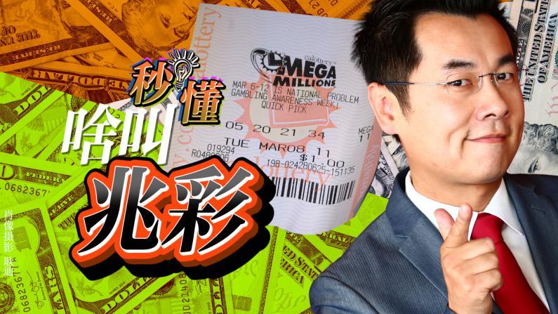《秒懂》:兆彩新玩法,想成亿万富翁吗?