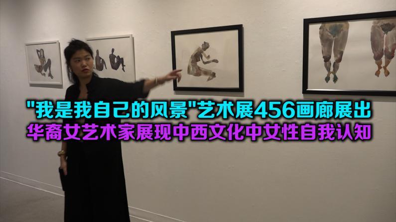 """""""我是我自己的风景""""艺术展456画廊展出 华裔女艺术家展现中西文化中女性自我认知"""