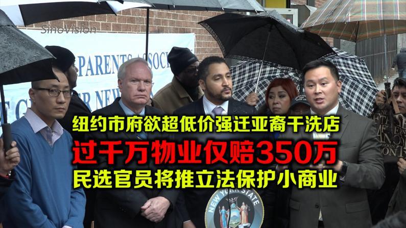 纽约市府欲超低价强迁亚裔干洗店 民选官员欲推立法保护小商业