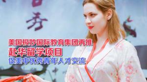 美国极妙教育集团再推赴华留学项目 促美中优秀青年人才交流