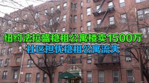纽约法拉盛稳租公寓楼近1500万易主  社区担忧稳租公寓流失