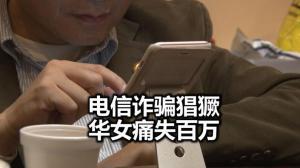 1/15中国驻纽约总领馆开讲座 教民众防范电信诈骗