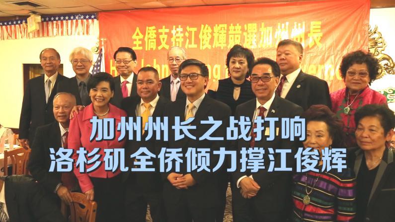 2018加州州长之战打响 南加全侨倾力支持江俊辉