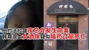 纽约法拉盛夜总会发生命案 韩裔混血女酒保疑似嗑药过量死亡