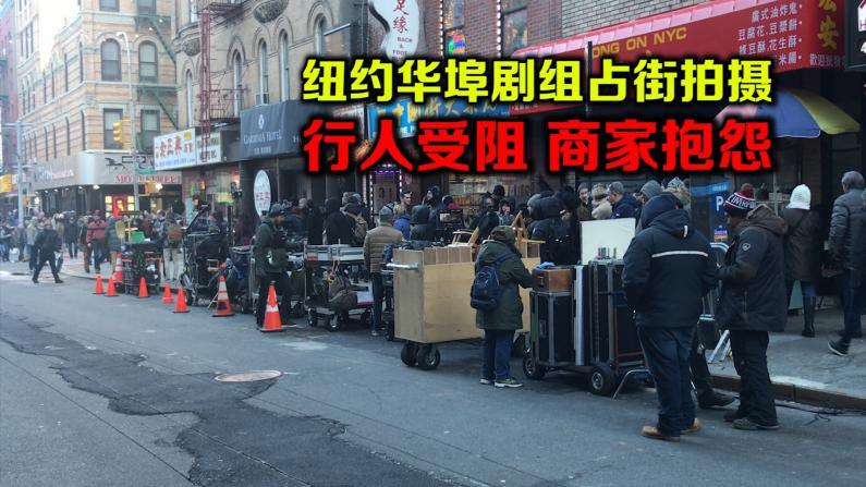 纽约华埠剧组占街拍摄 行人受阻 商家抱怨