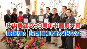 庆中美建交39周年书画展开幕 唐国强:盼两国加强文化交流