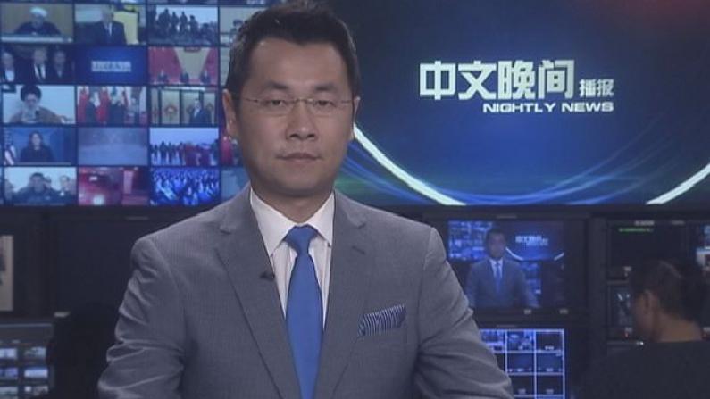 2018年01月13日中文晚间播报