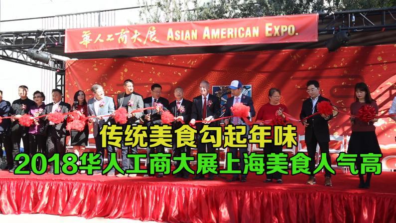 华人工商大展春节前夕光临洛城 上海老街美食首次亮相