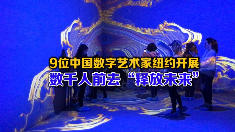 """9位中国数字艺术家纽约开展 数千人前去""""释放未来"""""""