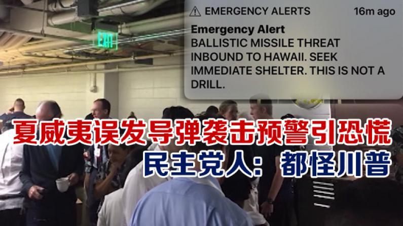 夏威夷误发导弹袭击预警引恐慌 民主党人:都怪川普