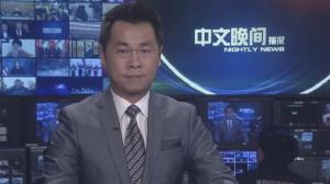 2018年01月14日中文晚间播报