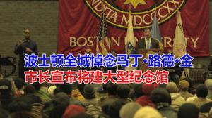 全城悼念马丁•路德•金 波士顿将建大型纪念馆