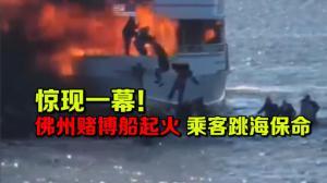 惊险一幕!佛州赌博船起火 乘客跳海逃跑