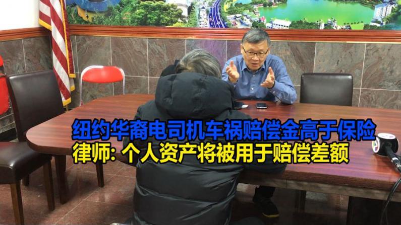纽约华裔电司机车祸赔偿金高于保险 律师:个人资产将被用于赔偿差额