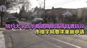 纽约大学点华裔建商旅馆项目遭抗议  市楼宇局要求重新申请