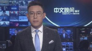 2018年01月15日中文晚间播报