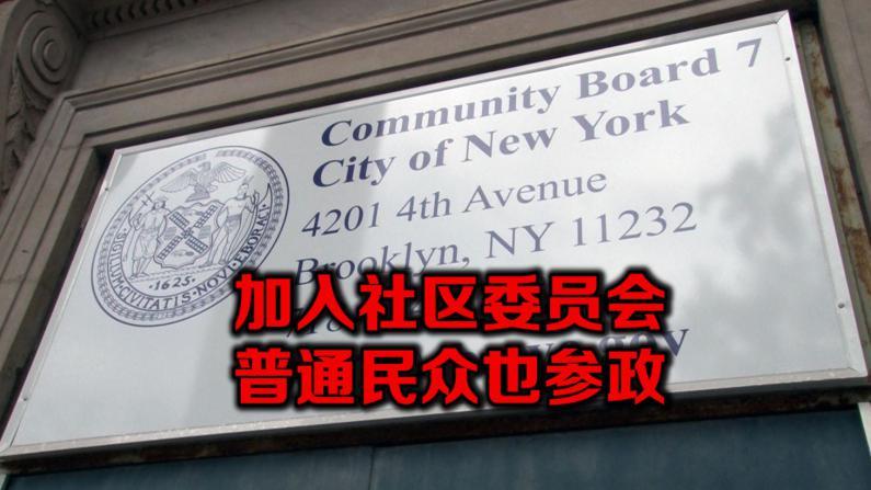 纽约布鲁克林区长谈社区委员会 呼吁更多华裔报名参与社区事务