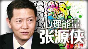 张源侠 心理健康与能量心理学