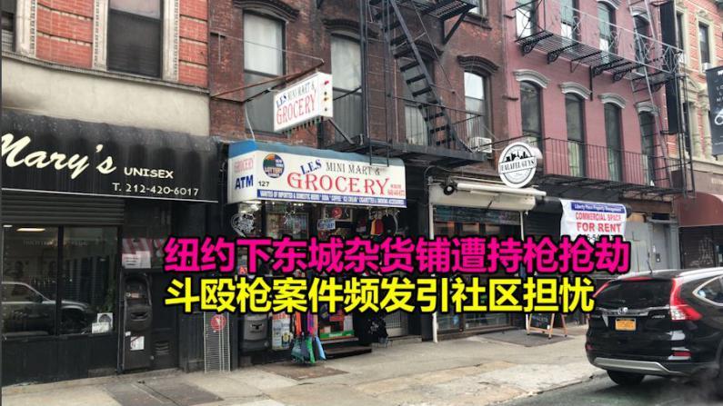 纽约下东城杂货铺遭持枪抢劫  斗殴枪案件频发引社区担忧