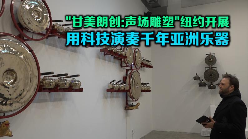 """""""甘美朗创:声场雕塑""""纽约开展 用科技演奏千年亚洲乐器"""