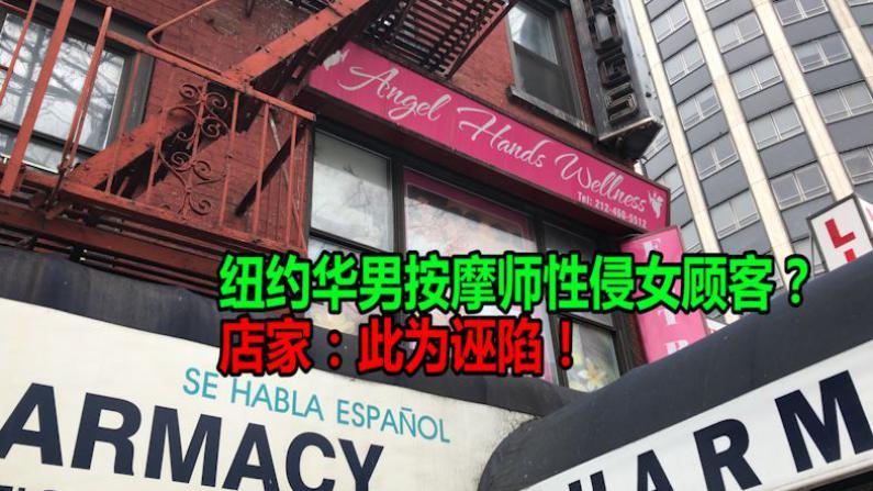 纽约华男按摩师涉性侵女顾客被捕