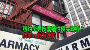 纽约华男按摩师性侵女顾客? 店家:此为诬陷!