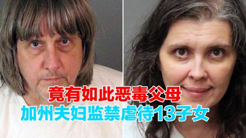 竟有如此恶毒父母 加州夫妇监禁虐待13子女