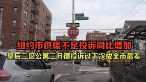 纽约市供暖不足投诉同比增加  皇后区公寓三月遭投诉过千次成全市最差