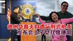 德州华裔夫妇遭行刑式枪杀  发布会上子女几度哽咽