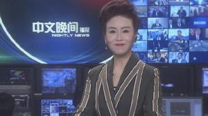 2018年01月16日中文晚间播报