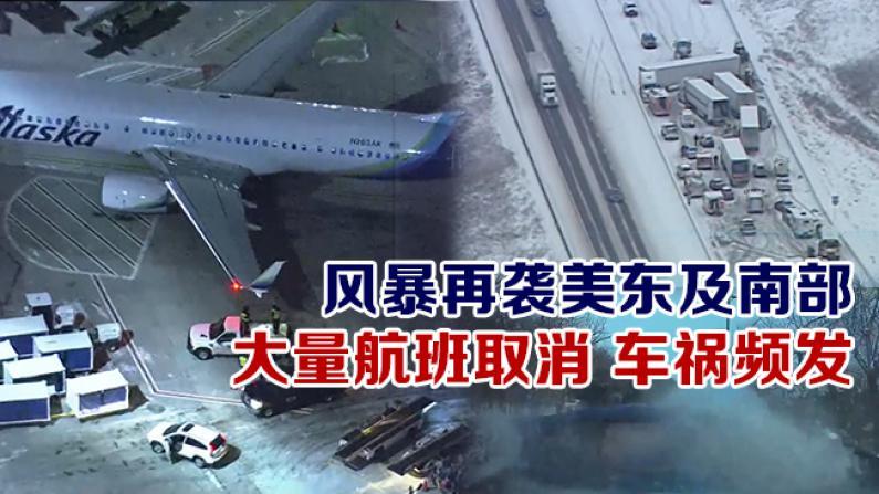 风暴再袭美东及南部 大量航班取消 车祸频发