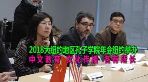 2018大纽约地区孔子学院年会纽约举办 中文教育 文化传播 各有所长