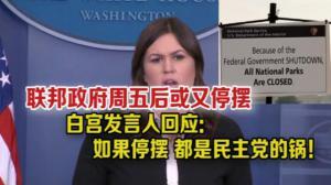 联邦政府周五面临停摆危机?白宫发言人: 如果停摆 要追究民主党的责任