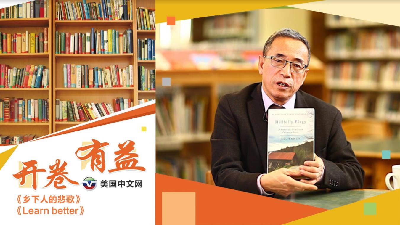 美国图书馆长读书推荐:《乡下人的悲歌》、《Learn better》