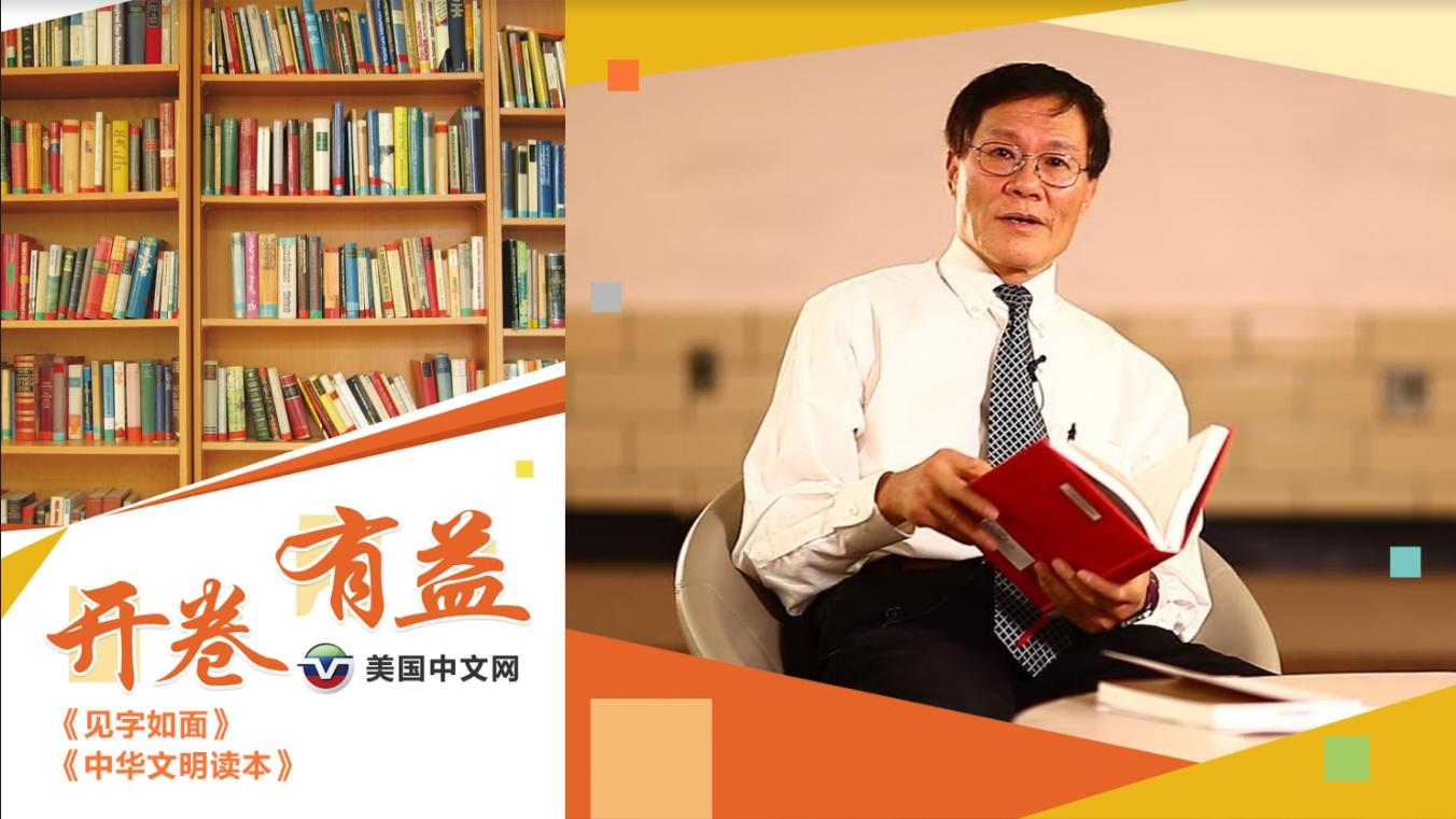 美国图书馆长读书推荐:《见字如面》、《中华文明读本》