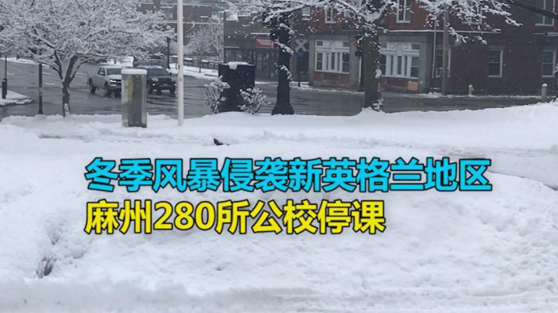 冬季风暴再袭新英格兰地区 麻州280所公校停课