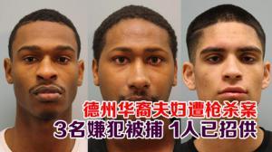 德州华裔夫妇遭枪杀案  3名嫌犯被捕 1人已招供