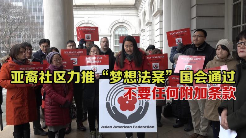 """亚裔社区力推""""梦想法案""""国会通过  不要任何附加条款"""