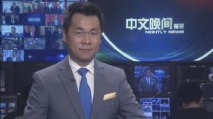 2018年01月17日中文晚间播报