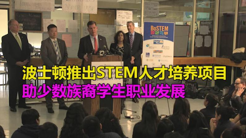 波士顿STEM人才培养项目助少数族裔学生职业发展