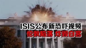 ISIS公布新恐吓视频:伦敦陷落 炸毁白宫